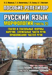 Русский язык Морфология: пособие-репетитор 2 часть. Л.С.Мормыш