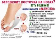 Фиксаторы против косточек Валгус про!!!Производство Беларусь.Сделано п