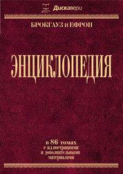 Энциклопедический словарь Брокгауза и Ефрона.